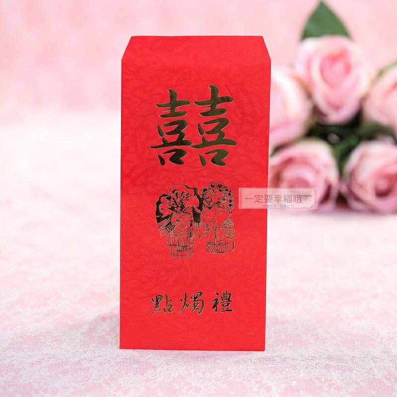 一定要幸福哦~~點燭禮紅包袋 、結婚用品,婚俗用品, 紅包禮