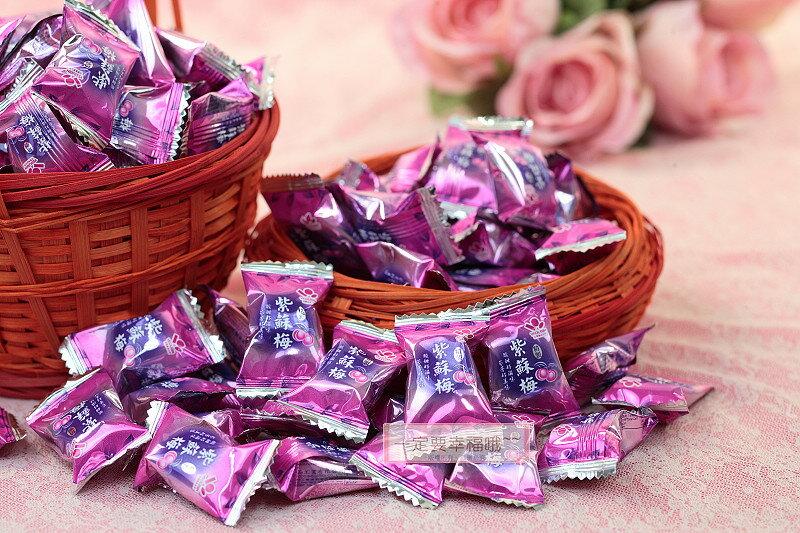 一定要幸福哦~~300克紫蘇梅喜糖~送客禮 婚禮小物