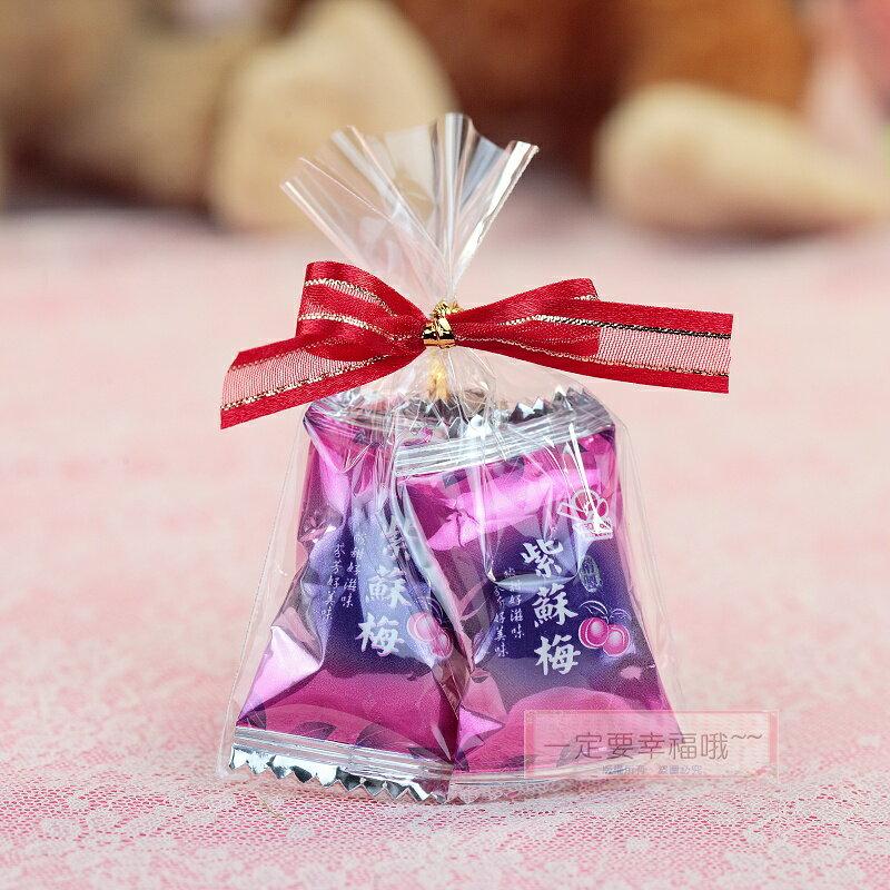 一定要幸福哦~A01紫蘇梅喜糖 20份 120元 ~送客禮、尾牙、喜糖