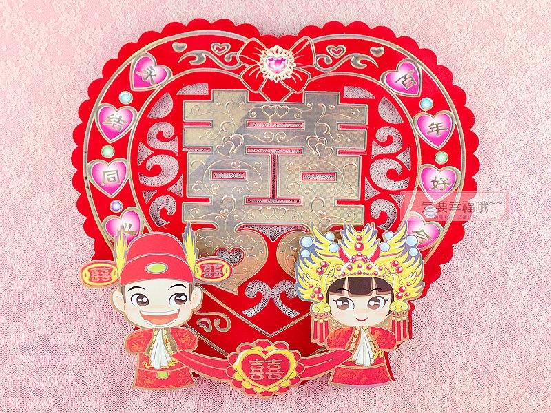 一定要幸福哦~~百年好合金邊立體囍字(R款)婚禮小物、婚俗用品、婚禮佈置