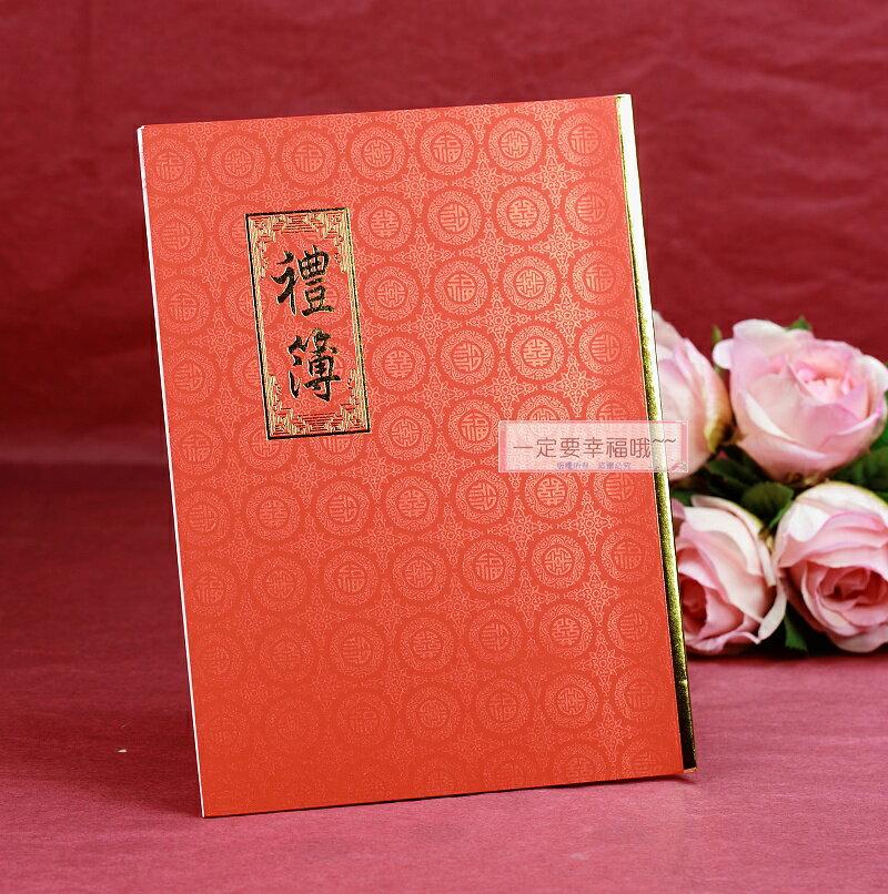 一定要幸福哦~~喜事圓滿禮金簿 、婚禮小物、婚俗用品 、簽名簿