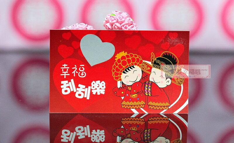 一定要幸福哦~~幸福刮刮卡(一組10張A款)、婚禮小物、送客禮、姐妹禮