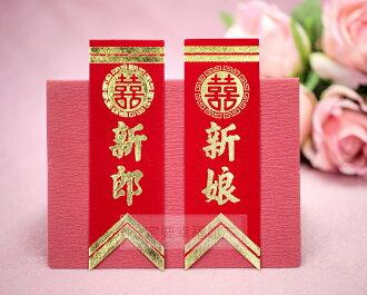 一定要幸福哦~~儀條、名牌(新郎、新娘)、婚俗用品 、喝茶禮、婚禮小物、紅包袋