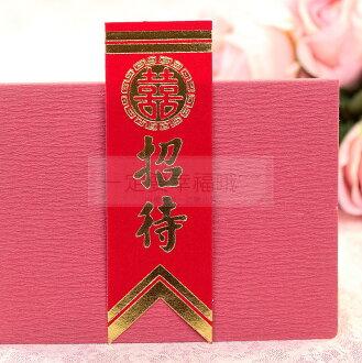 一定要幸福哦~~儀條、名牌(招待)、婚俗用品 、喝茶禮、婚禮小物、紅包袋