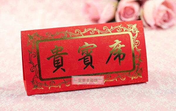 一定要幸福哦結婚百貨:一定要幸福哦~~貴賓桌席桌卡、宴席桌卡,宴客、喜宴、紅包袋