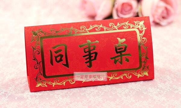 一定要幸福哦結婚百貨:一定要幸福哦~~同事桌席桌卡、宴席桌卡,宴客、喜宴、紅包袋