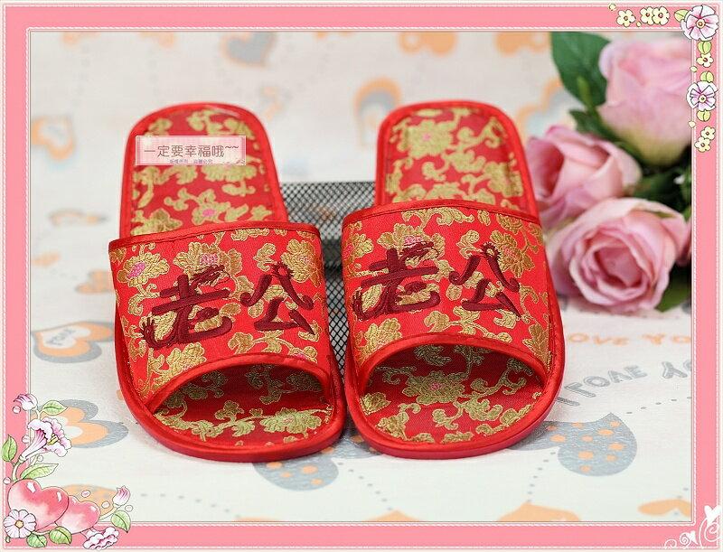 恩愛夫妻鞋~1組2雙、室內拖鞋、嫁妝用品