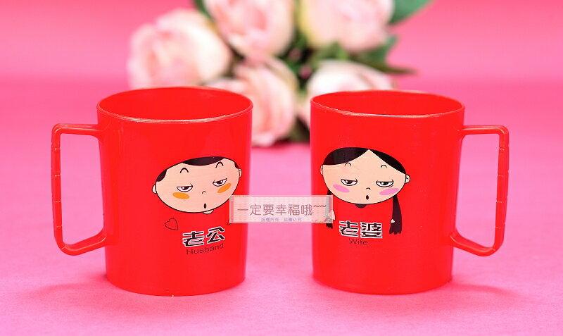 一定要幸福哦~~老公老婆漱口對杯(有手把)*2入、新娘嫁妝、結婚用品