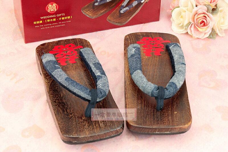 一定要幸福哦~~恩愛木屐鞋(男用)、嫁妝用品、結婚百貨