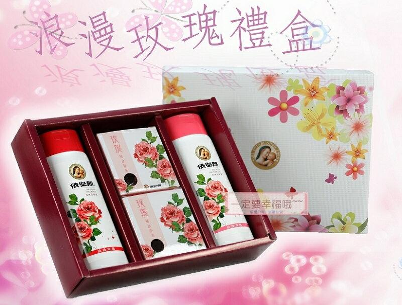 一定要幸福哦~~ 依必朗浪漫玫瑰禮盒,沐浴禮盒, 喝茶禮,吃茶禮,送客禮、婚俗用品