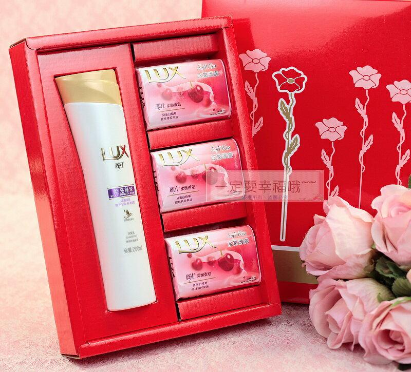 一定要幸福哦~~ LUX麗仕禮盒、 喝茶禮、結婚用品百貨