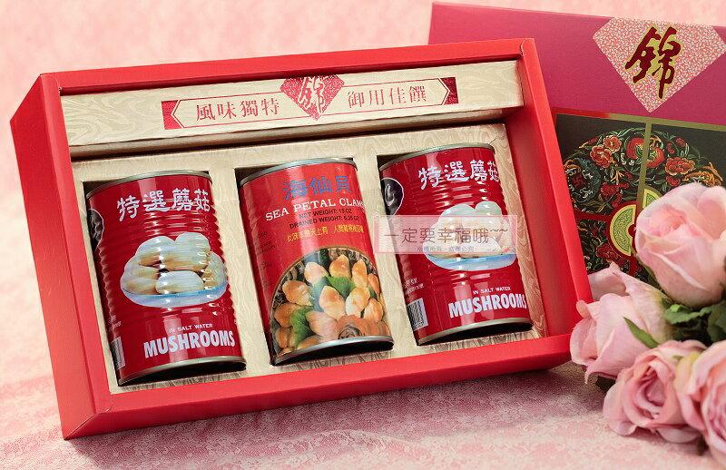 一定要幸福哦~海仙貝蘑菇罐頭禮盒~-男方訂婚12禮、結婚用品、六禮、十二禮
