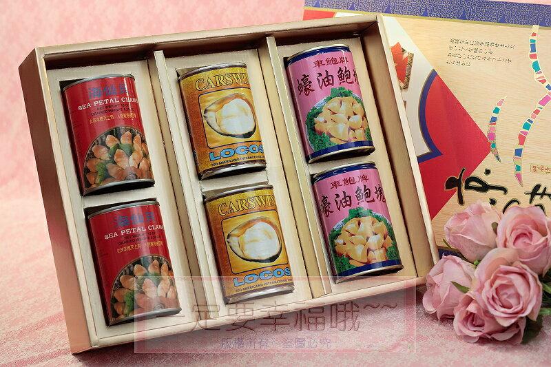 一定要幸福哦~鮑魚海仙貝蠔油鮑塊罐頭禮盒~-男方訂婚12禮、結婚用品、六禮、十二禮