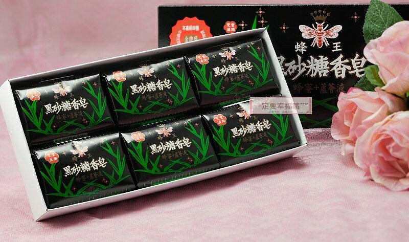 一定要幸福哦~~蜂王黑砂糖香皂禮盒、香皂禮盒、 喝茶禮、送客禮、婚俗用品