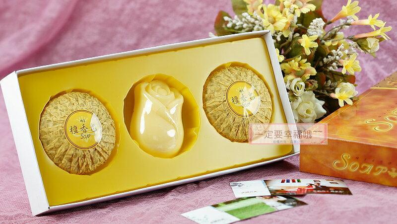 一定要幸福哦~~ 蜂王檀香香皂禮盒、沐浴禮盒、 喝茶禮、吃茶禮、婚俗用品
