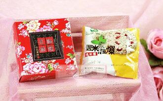 一定要幸福哦~~富貴米香禮盒DIY、送客禮、婚禮小物、喜米、結婚百貨