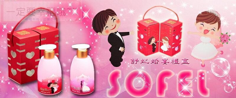 一定要幸福哦~~舒妃SOFEI婚宴禮盒 (獨家首賣)、沐浴禮盒、 喝茶禮、結婚吃茶禮、送客禮 2