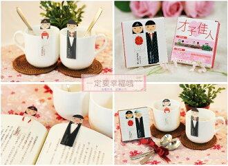 一定要幸福哦~~才子佳人喜茶包(2入)、囍米、婚禮小物、喜糖、喜茶
