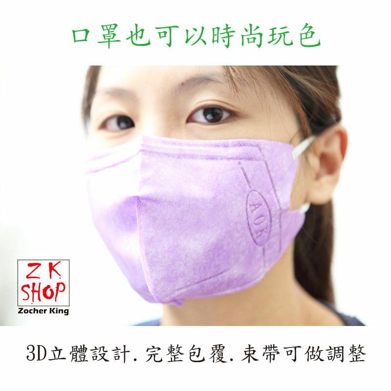 【ZK SHOP】AOK-可調式 紫色-拋棄式3D立體口罩(成人),50入/盒,$ 200