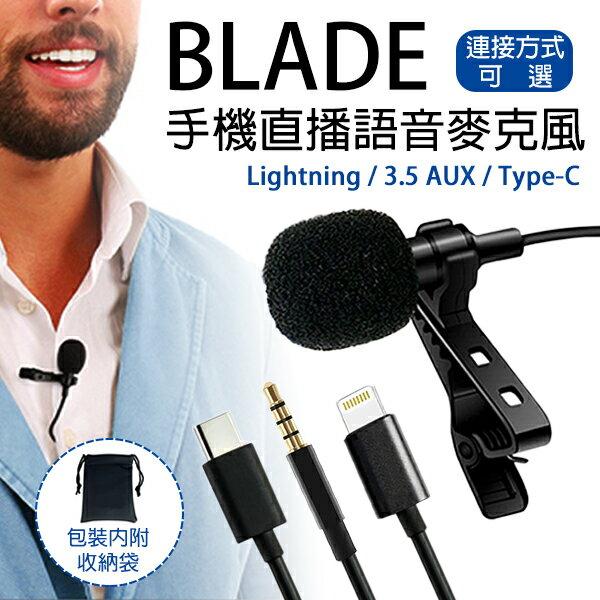 BLADE手機直播語音麥克風 現貨 當天出貨 領夾式 錄音麥克風 網路直播 手機K歌 手機收音器【coni shop】
