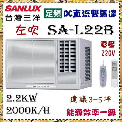 【三洋冷氣】 3-5坪超廣角左吹2.2kw窗型冷氣《SA-L22B》全機3年,壓縮機10年保固 省電1級