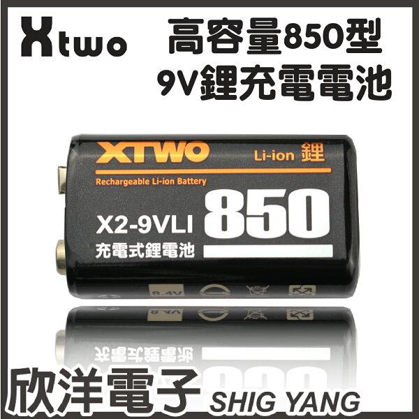※欣洋電子※XTWO高容量850型9V鋰充電電池-X2-9VLI850