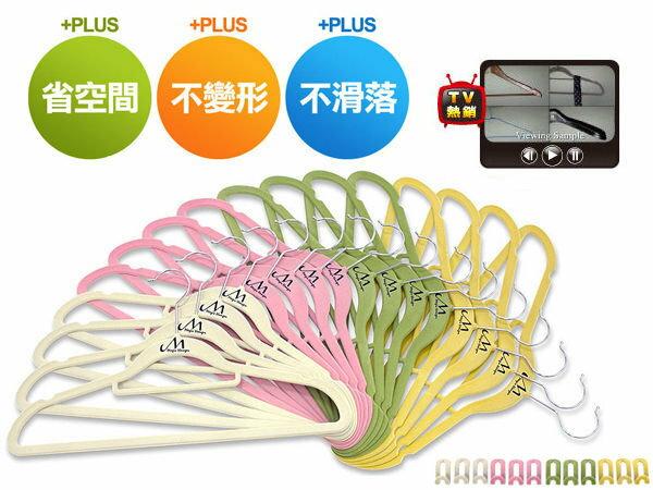 【Magic Hanger 洛克馬企業】第一代 Magic Hanger 韓國熱銷款不滑落衣架 76件組  植絨 超薄 支撐性優-彩色組 - 限時優惠好康折扣