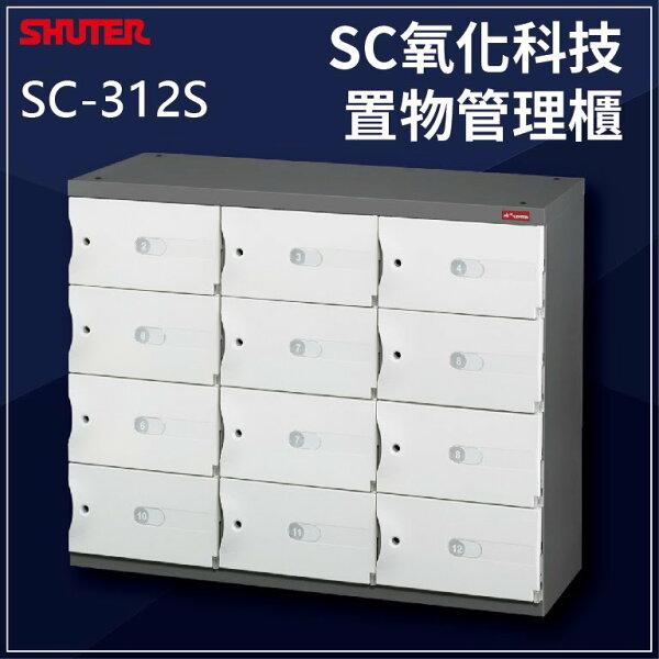 居家必備【現代簡約設計】SC-312S(臭氧科技)樹德SC置物櫃收納櫃萬用櫃鞋架事務櫃書櫃資料櫃鎖櫃員工櫃