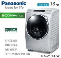 Panasonic 國際牌商品推薦【佳麗寶】-留言享加碼折扣(Panasonic國際牌)變頻滾筒洗衣機-13kg【NA-V130DW】