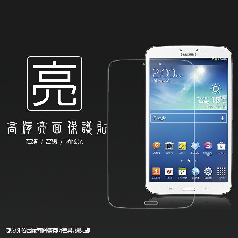 亮面螢幕保護貼 Samsung Galaxy Tab 3 T3100 8吋 平板系列 (WIFI版) 保護貼
