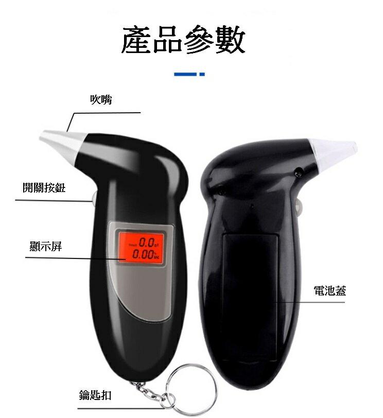 酒測器 LCD背光顯示 呼氣數位酒測 測試器 酒測 酒測器 酒精測試器 吹氣式 測酒精 酒駕 5