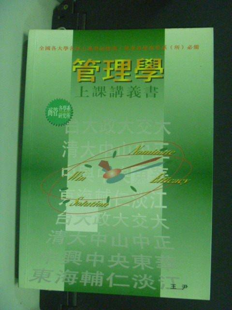 【書寶二手書T2/進修考試_ILG】管理學上課講義書(上)_原價450_王尹