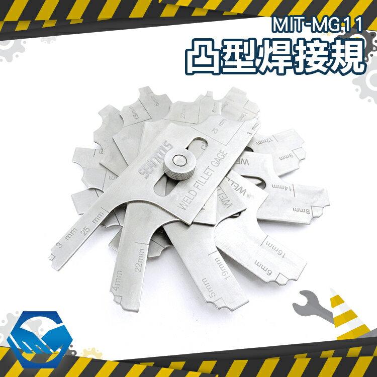工仔人 精準測量焊接規 MIT-MG11 七片測量規 凸型焊接規 焊道焊角規 高強度不鏽鋼