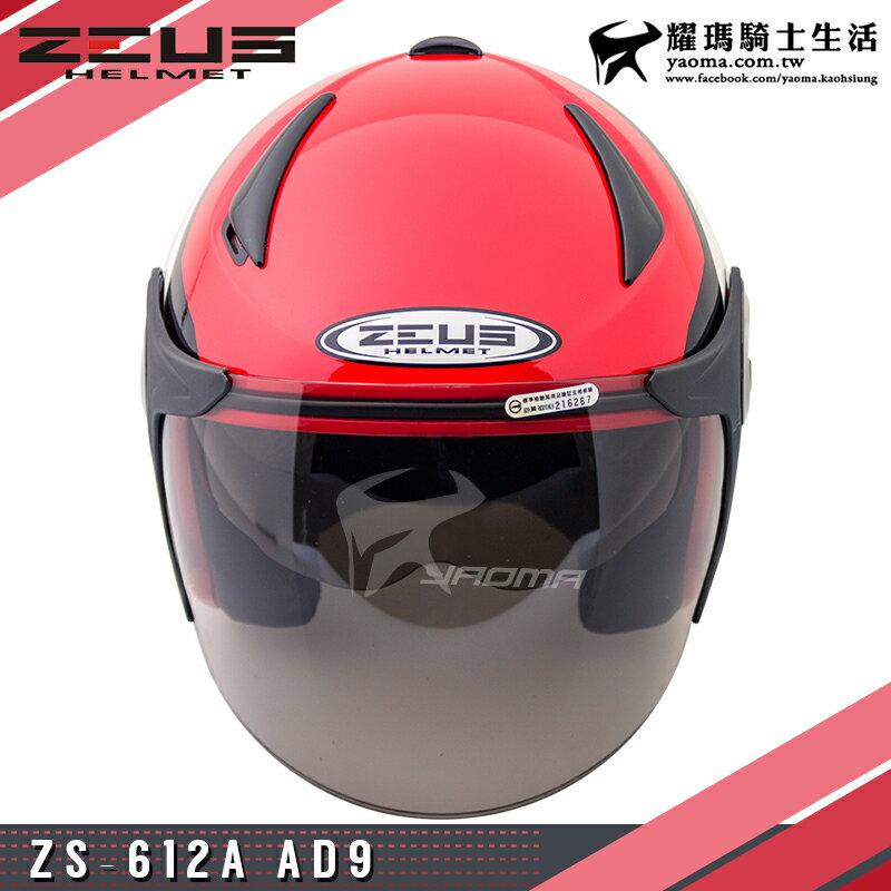贈好禮 ZEUS安全帽 ZS-612A AD9 紅黑 內置墨鏡 輕量帽 內鏡 半罩帽 612A 耀瑪騎士機車部品 3
