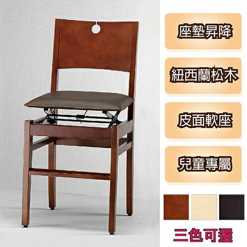 《C&B》伊凡現代升降椅(三色可選)