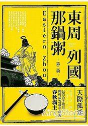 東周列國那鍋粥:第二碗