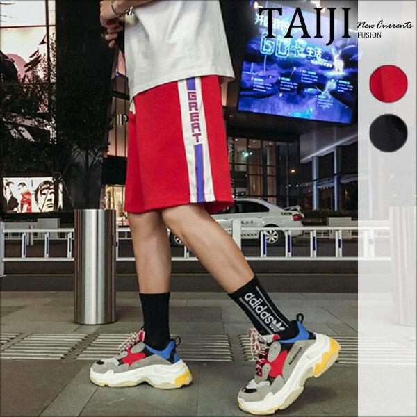 潮流短褲‧側條紋英字撞色運動短褲‧二色【NQYBA35】-TAIJI-