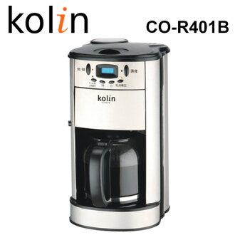 【歌林 Kolin】CO-R401B 全自動研磨咖啡機