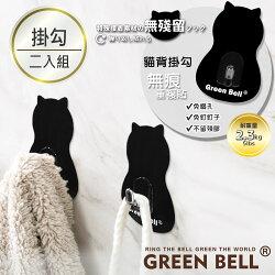 【GREEN BELL】EASY-HANG無痕貓背掛勾(二入裝)