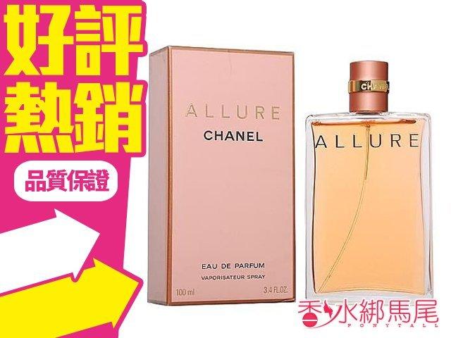 CHANEL ALLURE 香奈兒 傾城之魅女性淡香精 香水空瓶分裝 5ML◐香水綁馬尾◐