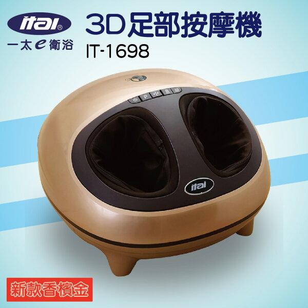 【ITAI一太】IT-16983D足部按摩機新款香檳金日本檢驗按摩功夫真人揉捏感改善身體機能