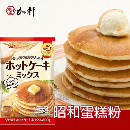 《加軒》日本SHOWA昭和蛋糕粉 鬆餅粉