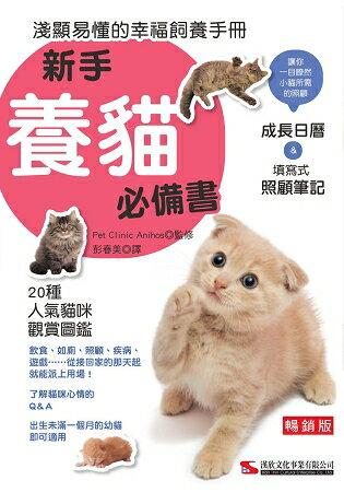 新手養貓必備書  暢銷版 0