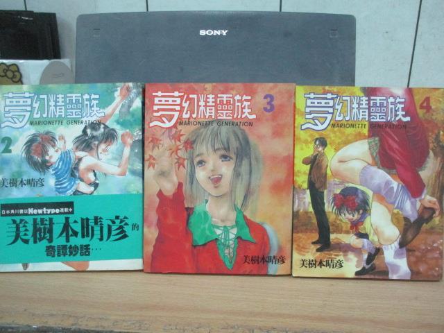 【書寶二手書T1/漫畫書_KCN】夢幻精靈族_2~4集間_3本合售_美樹本晴彥