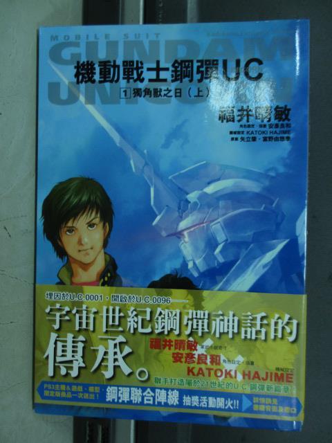 【書寶二手書T6/一般小說_JAA】機動戰士鋼彈UC1-獨角獸之日(上)_福警晴敏