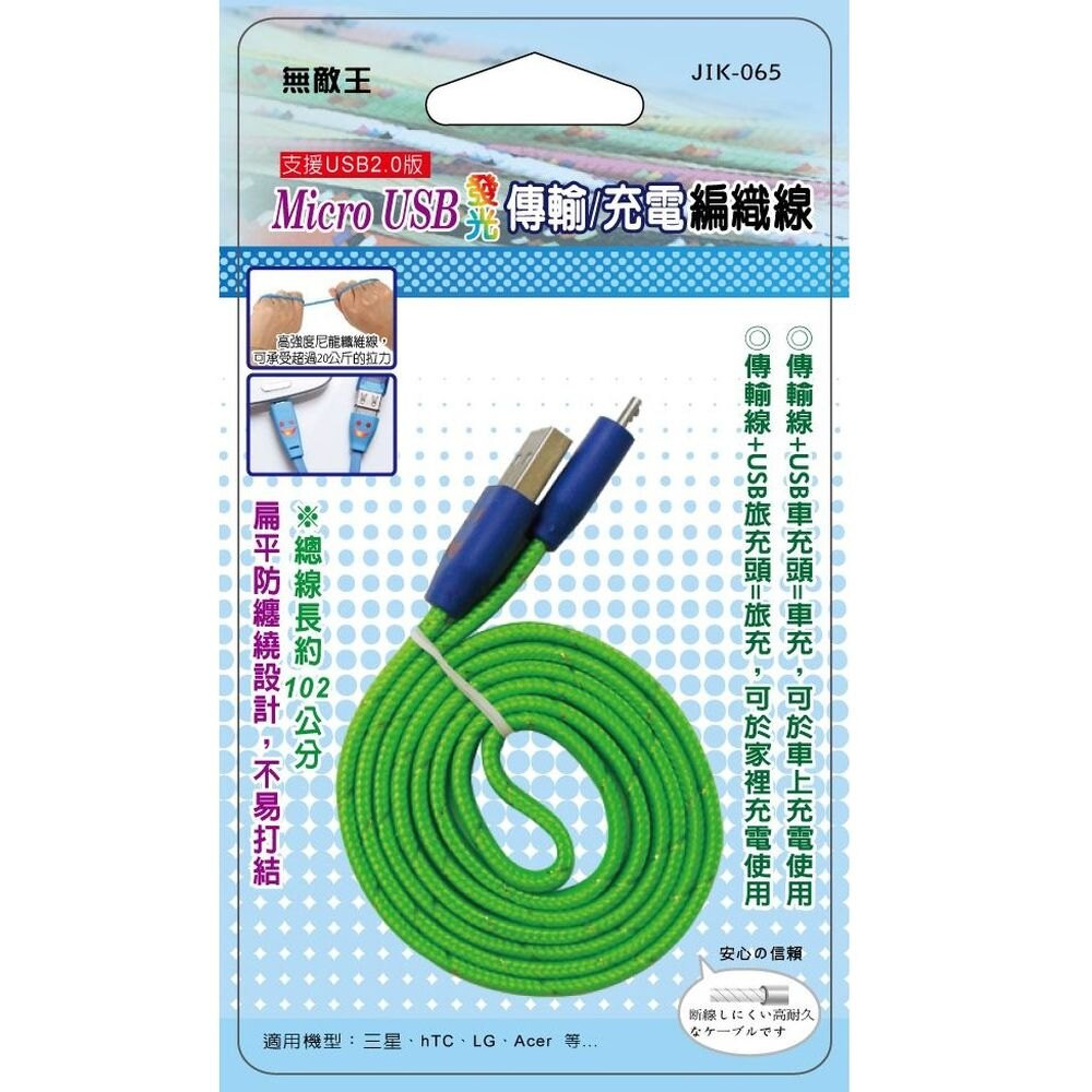 小玩子 無敵王 Micro USB發光傳輸/充電線 編織線 HTC LG 三星 JIK-065