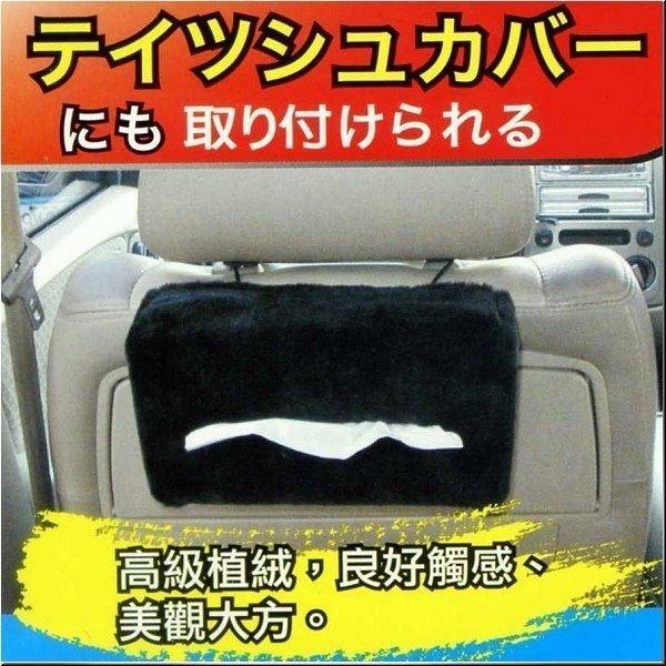 權世界@汽車用品 Street-R 後座/椅背/頭枕 植絨面紙盒套 可吊掛 (黑) SR-501