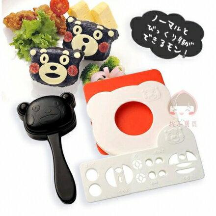 【日本ARNEST】萌萌熊本熊造型壓飯模組飯糰模具(附海苔模、切割模、刀墊)‧日本原裝進口✿桃子寶貝✿