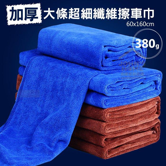 加厚大條磨毛超細纖維汽車擦車巾 洗車毛巾打蠟巾 浴巾 吸水力更強 60x160cm 出貨【CA075】