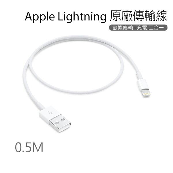 AppleLightning8pin原廠傳輸線-50cm充電線手機線數據線foriPhone88Plus77plus6s6Plusipadair2air